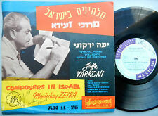 "JAFFA YARKONI + MORDECHAY ZEIRA Hed-Arzi recs 10"" LP AN 11-75 Jewish & Hebrew"