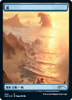 Island (Godzilla Lands) Secret Lair Drop Ready to Ship Now!