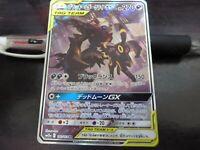 Pokemon card SM12a 182/173 Umbreon & Darkrai GX SR MINT Japanese