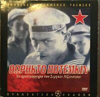 BATTLESHIP POTEMKIN Sergei Eisenstein Grigory Alexandrov PAL DVD