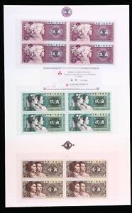 China 1980 Banknote 1 Jiao 2 Jiao 5 Jiao 3x4 Uncut Shift Banknote UNC COA