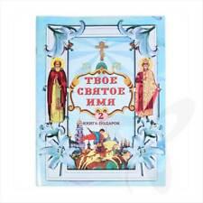 Твое святое имя (Книга 2) russische Buch kniga 80 Seiten