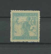 YU YUGOSLAVIA 1918 ABART ERROR VARIETY MNH LOOKS GREAT!! m1139