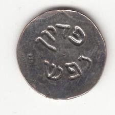 Pidyon Nefesh Token, 2gr Sterling Silver 20mm
