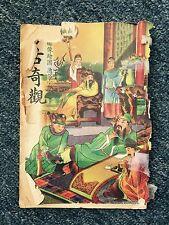 《今古奇观》,繍像绘图,通俗小说,一O二页内容,民国年代,广益书局出版。