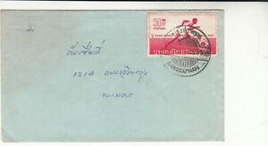 Thailand / Postmarks