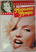 Rare Vintage Russian Book Marilyn Monroe Biography History Movie Illustrated old