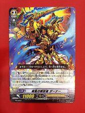 Cardfight!! Vanguard Japanese PR/0207 Imposing Liberator, Danner 威風の解放者 ダーナー