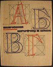 Font in School Ukrainian reference manual book Pioneer newspaper Soviet banner