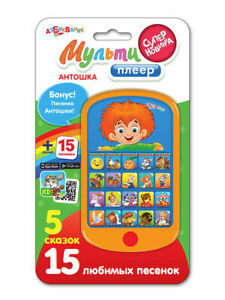 Toy Smartphone Russian kid's songs cartoons Multiplayer Toy Mobil phone