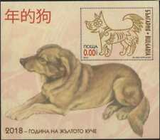 Mint Special S/S Year of the Dog 2018 from Bulgaria  avdpz