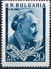 Bulgaria Communist Leder Georgi Dimitrov Memorial stamp 1949 MLH