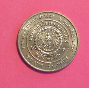 King Bhumibol Adulyadej Kasetsart University 2014 Thailand 20 Baht Coin Rama IX