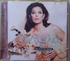 ANTZELA DIMITRIOU / PES AFTO POU THELEIS / 14 SONGS / CD / GREEK MUSIC / 1994