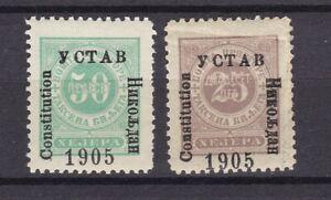 Bosnia Herzeg - 1905 -  Michel porto 16/17 - errors - MNH - abklatsch