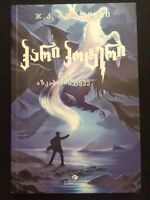 GEORGIAN Harry Potter/ Prisoner Azkaban #3 ROWLING ჰარი პოტერი და აზკაბანის ტყვე