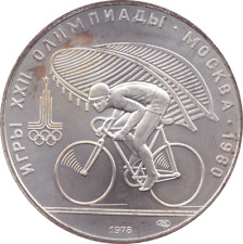 1980 Silver Proof Russian 10 Roubles Olympic Commemorative Coin CYCLING