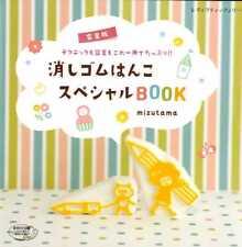 Complete Version Mizutama's Eraser Stamp Book - Japanese Craft Book