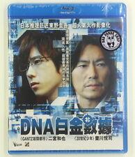 Platinum Data (2013) Japanese Movie (Region A Blu-ray) English Subtitled DNA白金數據