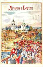 """Russia, Costumes, Monastery """"Christ Is Risen"""" Holy Transfiguration 1974"""
