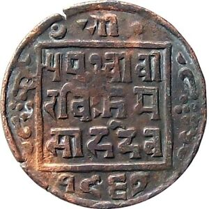 𝐍𝐄𝐏𝐀𝐋 1910 1-𝓟𝓪𝓲𝓼𝓪 COPPER Coin ♕King PRITHVI VIKRAM♕【Cat № KM# 629】ᴠғ