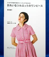 Beautiful Silhouette One-piece Dress /Japanese Clothes Sewing Pattern Book  New!