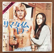 "Luis Bacalov – The Summertime Killer Movie - Run And Run Japan 7"" Vinyl FM-1044"