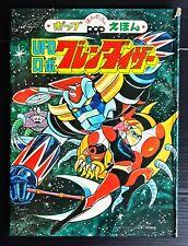 1976 SHOGUN WARRIORS UFO ROBOT GRENDIZER GOLDORAK BOOK POPY CHOGOKIN MEGA RARE!!