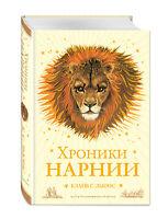 Клайв Льюис: Хроники Нарнии Chronicles of Narnia Lewis RUSSIAN BOOK GIFT EDITION