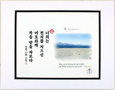 "Korean Art Bible Words, double-matted #013 ""May you be blessed"""