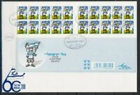 ISRAEL 2010 STAMP ISRAELI BOOKLET 6 ISSUE ON FDC