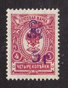 Armenia stamp #186, MHOG, 1920, SCV $12.00