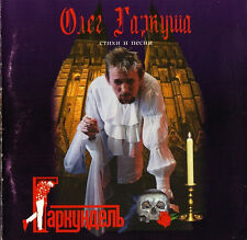 OLEG GARKUSHA  RUSSIAN ROCK MUSIC Олег Гаркуша ‎– Гаркундель CD AUKTSION