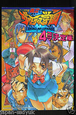 JAPAN Rival Schools United By Fate/Shiritsu Justice Gakuen 4koma Ketteiban