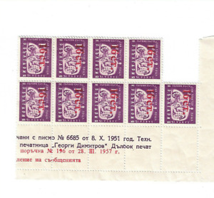 Bulgaria 1957 Tractor/Farming/Surcharge Block of 9x Stamps and 5 empty 1 STA-461