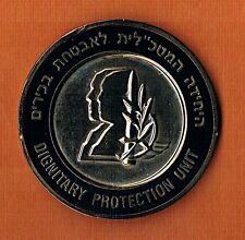 ISRAEL DEFENSE FORCES DIGNITARY PROTECTION UNIT  RARE MEDAL