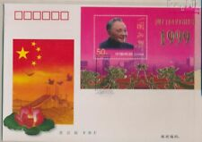 People's Republic of China Mi.-number.: Block91 (complete issue) FDC 1 (9408884
