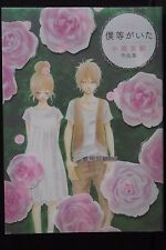 JAPAN We Were There / Bokura ga Ita Yuki Obata Art book 2010