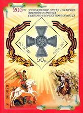 RU-B1163-1-2 Russia The 200th anniv. order of St. George the Triumphant s/s 2007