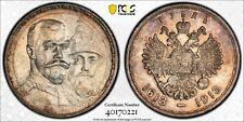 1913 Russia Rouble Nicholas II Romanov AU58 PCGS Certified - Lustrous Coin