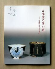 Mitsumine-gama Kiln, The Princes and Ceramics, Exhibition Catalogue / 2009