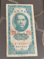 Old Taiwan Ten Cent Paper Bill 1949