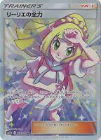 Lillie's Best Effort SR 068/049 SM11b Dream League Japanese Pokemon Card PCG