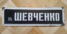 "Vintage Soviet Porcelain Enamel Street Sign Plate ""SHEVCHENKO STREET"" PLAQUE"