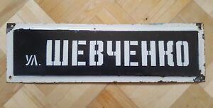 "Vintage Soviet Metal Enamel Street Sign Plate ""SHEVCHENKO STREET"" Plaque"