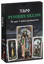 New Cards Deck Tarot Russian Fairy Tales 78 Collection Folklore Rare Deluxe Book