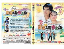 Fall In Love With You Before Sunset - 2010 Taiwanese Series - Chinese Subtitle