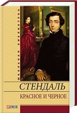 In Russian book - Стендаль - Красное и черное / The Red and the Black - Stendhal