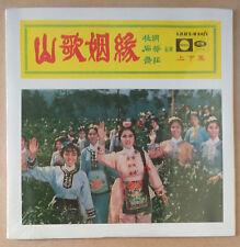 "Sealed Chinese Hong Kong Shaw's The Songfest Tsin Ting 12"" LP 山歌姻緣 邵氏電影原聲帶 靜婷 江宏"