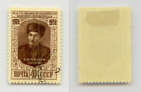 Russia USSR 🇷🇺 1952 SC 1641 used. g1547